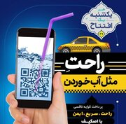 Cashless fare collection in Isfahan taxis launched