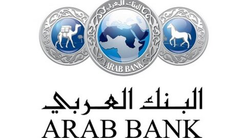 سود خالص بزرگترین بانک اردن ۶۶ درصد کاهش یافت