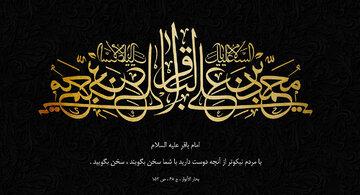 تسلیت شهادت امام محمد باقر ۹۹ + عکس و پیام