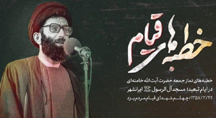 خطبههای نماز جمعه رهبر معظم انقلاب در مسجد آل الرسول(ص) ایرانشهر
