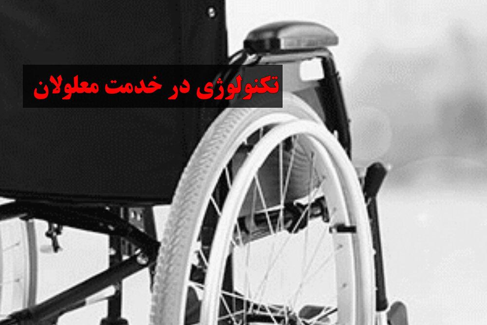 تکنولوژی در خدمت معلولان