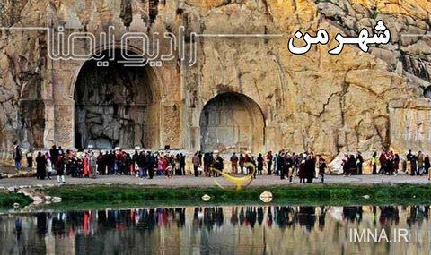 تپش فرهنگ و تمدن از قلب کرمانشاه