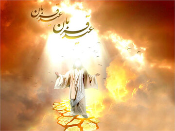 متن تبریک عید قربان رسمی ۱۴۰۰ + عکس، اس ام اس و پیامک