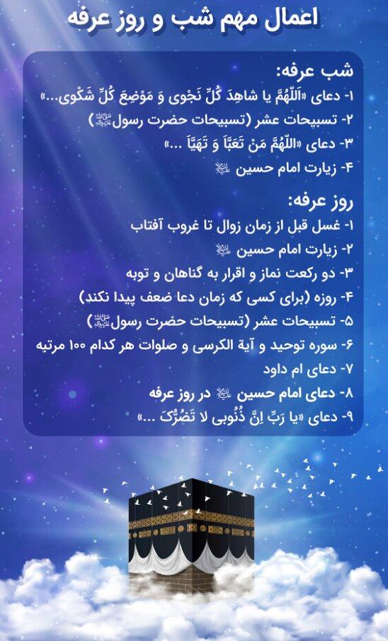 اعمال شب و روز عرفه + دانلود دعای عرفه و ام داوود