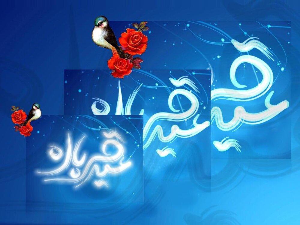 تبریک عید قربان ۹۹ + متن و عکس