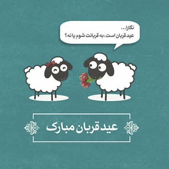 تبریک عید قربان ۹۹ متن و عکس ایمنا