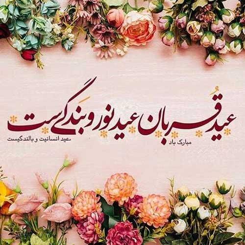 تبریک عید قربان ۹۹ متن