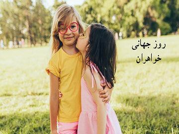 تبریک روز خواهر ۹۹ + پیام و تاریخ روز خواهران