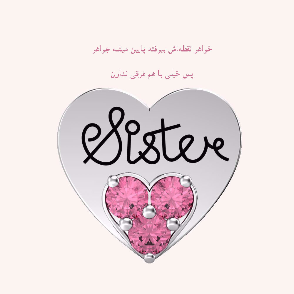 روز خواهران