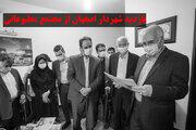 بازدید شهردار اصفهان از مجتمع مطبوعاتی در آستانه روز خبرنگار