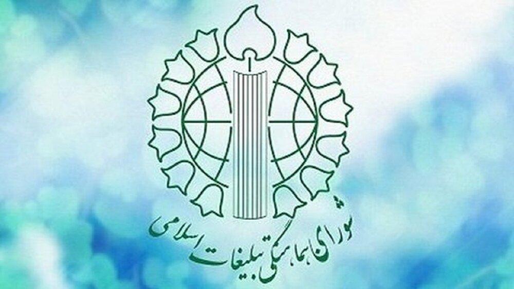 اطلاعیه شورای هماهنگی تبلیغات اسلامی در پی انتشار مطلبی در یک روزنامه