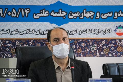 پیام تسلیت رئیس شورای شهر اصفهان در پی درگذشت مرتضی افروزی