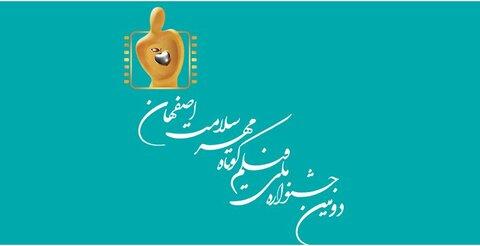 برگزاری جشنواره فیلم مهر سلامت در اصفهان