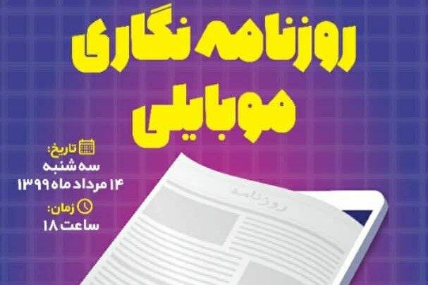 وبینار روزنامه نگاری موبایلی برگزار میشود