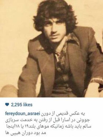فریدون اسرایی