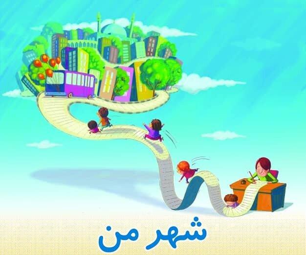 معرفی برگزیدگان جشنواره شعر و داستان شهر من