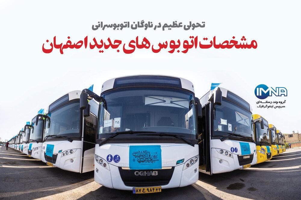 مشخصات اتوبوس های جدید اصفهان