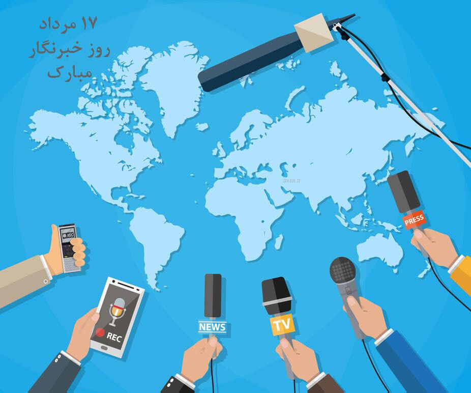 بیانیه ستاد حقوق بشر به مناسبت روز خبرنگار