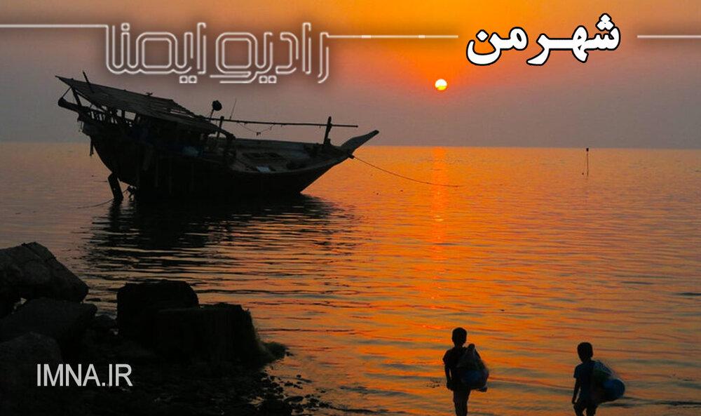 بوشهر، دریاییترین شهر جهان