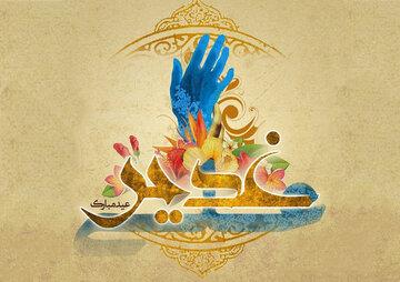 تبریک عید غدیر ۹۹ + متن و عکس