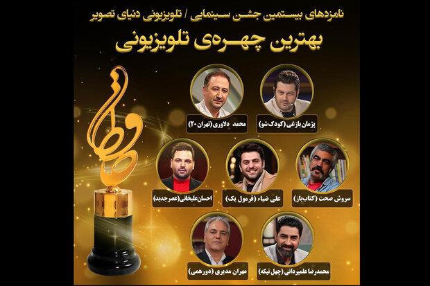 رقابت احسان علیخانی، مهران مدیری و سروش صحت در جشن حافظ