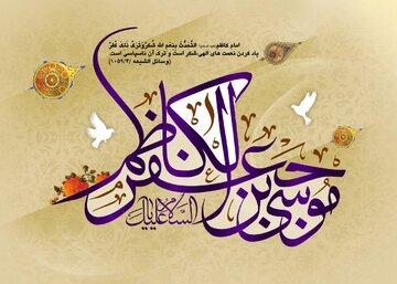 تبریک ولادت امام موسی کاظم ۹۹ + متن و عکس