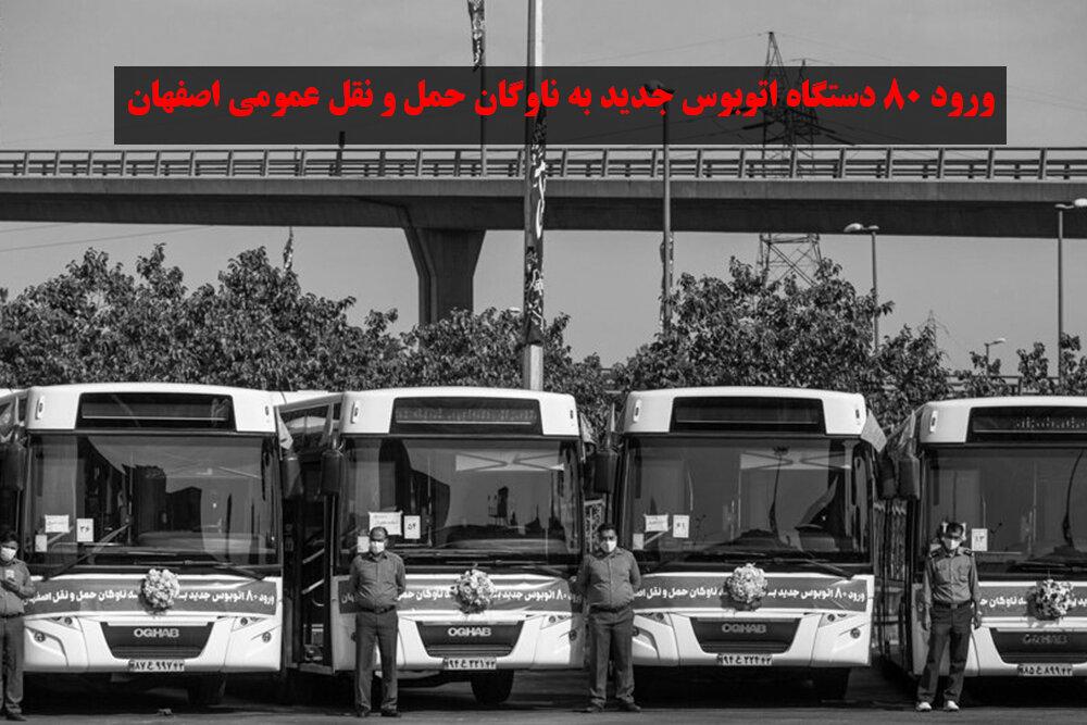 آیین بهره برداری از ۸۰ دستگاه اتوبوس جدید در اصفهان