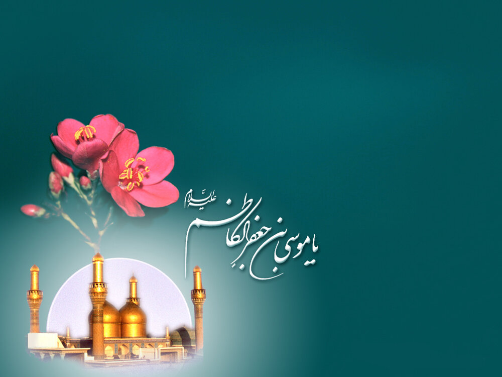 اس ام اس ولادت امام موسی کاظم (ع) ۱۴۰۰ + متن جدید، عکس و پیام تبریک