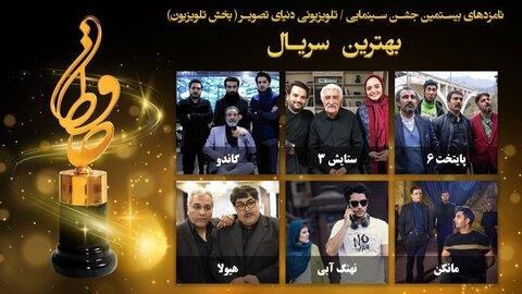 جشن حافظ؛ رقابت مهران مدیری با محسن تنابنده و لیلا حاتمی با مریلا زارعی