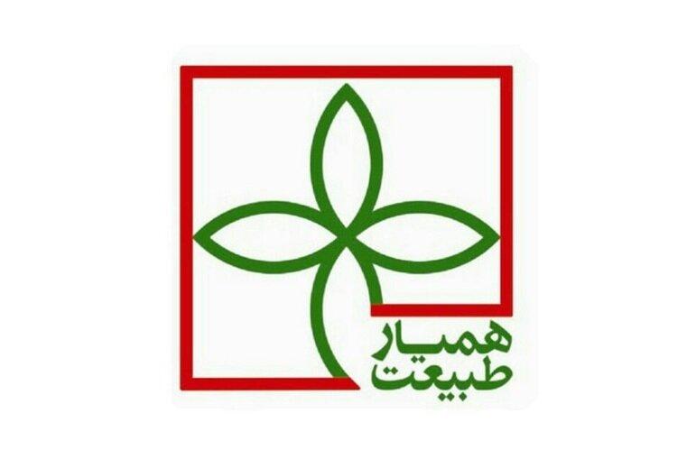 صدور کارت همیار سبز برای شهروندان کرمانشاهی
