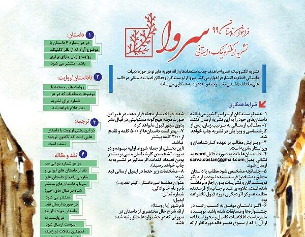 فراخوان تابستان ۹۹ نشریه الکترونیک داستانی «سروا» منتشر شد