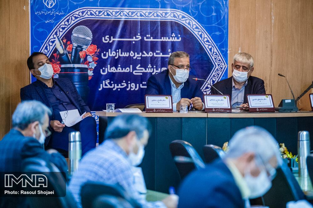 نشست خبری هیئت مدیره سازمان نظام پزشکی استان اصفهان