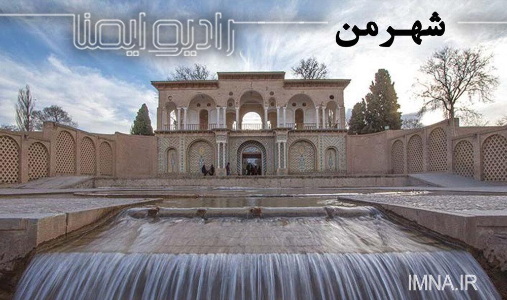 کرمان، شهر داستان های هزار و یک شب