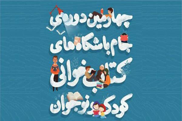 اختتامیه چهارمین جام باشگاههای کتابخوانی کودک و نوجوان شهر اصفهان برگزار میشود