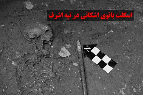 اسکلت بانوی اشکانی در تپه اشرف اصفهان + فیلم