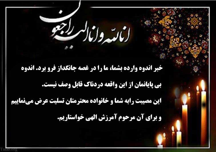 محدودیت نصب اعلامیههای فوتی در بوشهر