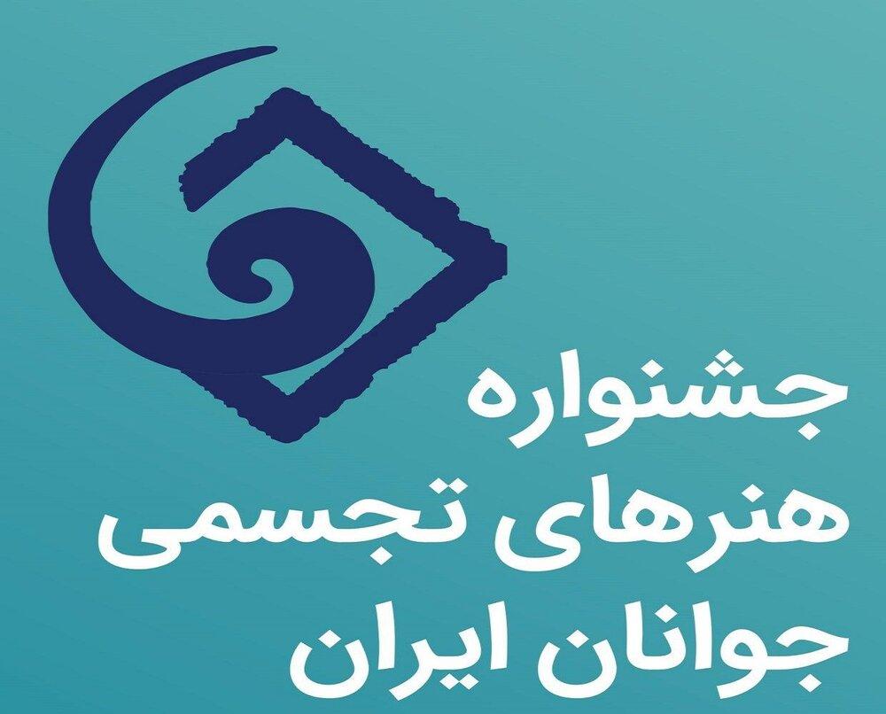 مهلت ثبتنام جشنواره هنرهای تجسمی جوانان تمدید شد