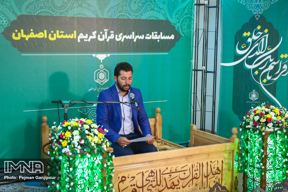 نفرات برتر چهل و سومین دوره مسابقات قرآن استانی در اصفهان معرفی شدند