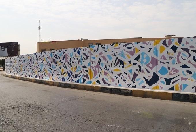 اجرای بزرگترین تایپوگرافی دیواری در شهر یزد