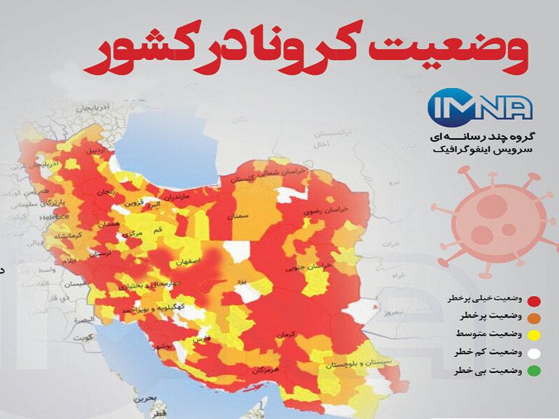 ۱۳ شهرستان در وضعیت قرمز / افزایش شهرستانهای پرخطر
