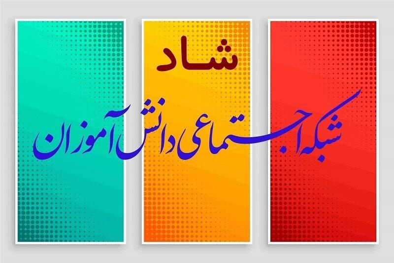 پخش زیارت اربعین از شبکه شاد، ساعت ۱۴/ راهاندازی پویش اربعینی موکبهای خانگی مجازی