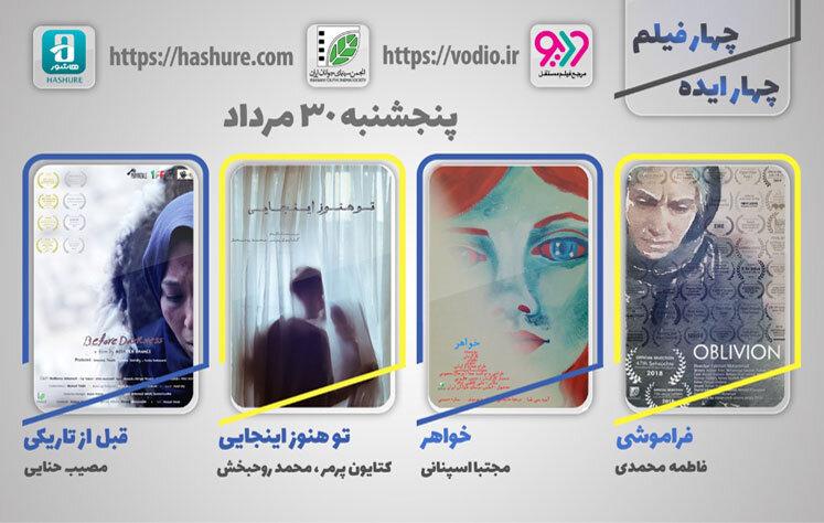 چهارمین نمایش اینترنتی «چهار ایده، چهار فیلم» از ۳۰ مردادماه