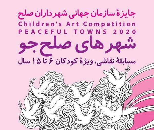ارتقای آموزش های صلح طلبانه با رقابت هنری بین کودکان ۶تا ۱۵ سال