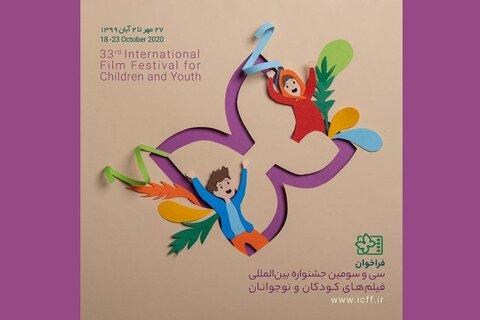 تیزر فراخوان جشنواره فیلم کودک۳۳ منتشر شد + فیلم