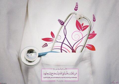 تبریک روز پزشک ۹۹ + متن و عکس