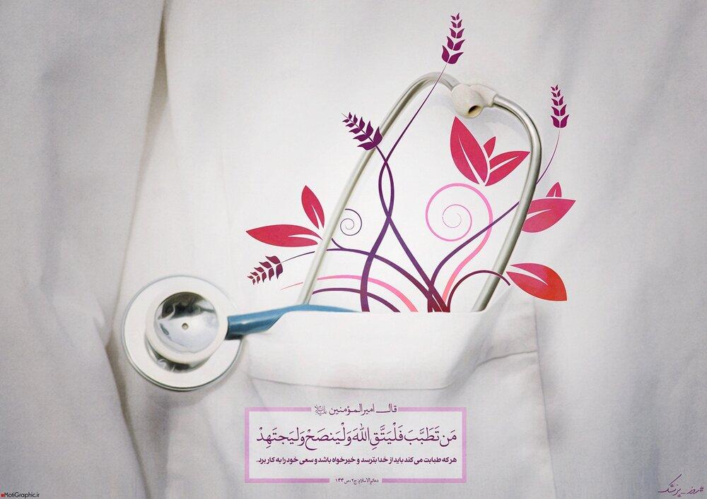 تبریک جانانه تقدیم به پزشکان