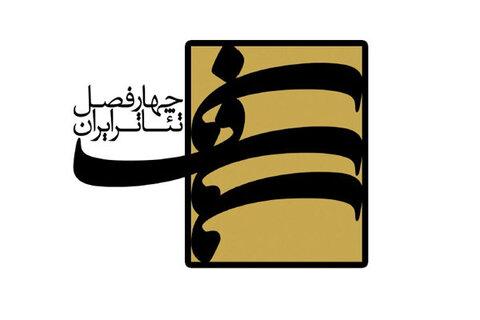 انتشار فراخوان پنجمین دوره پروژه «چهارفصل تئاتر ایران»