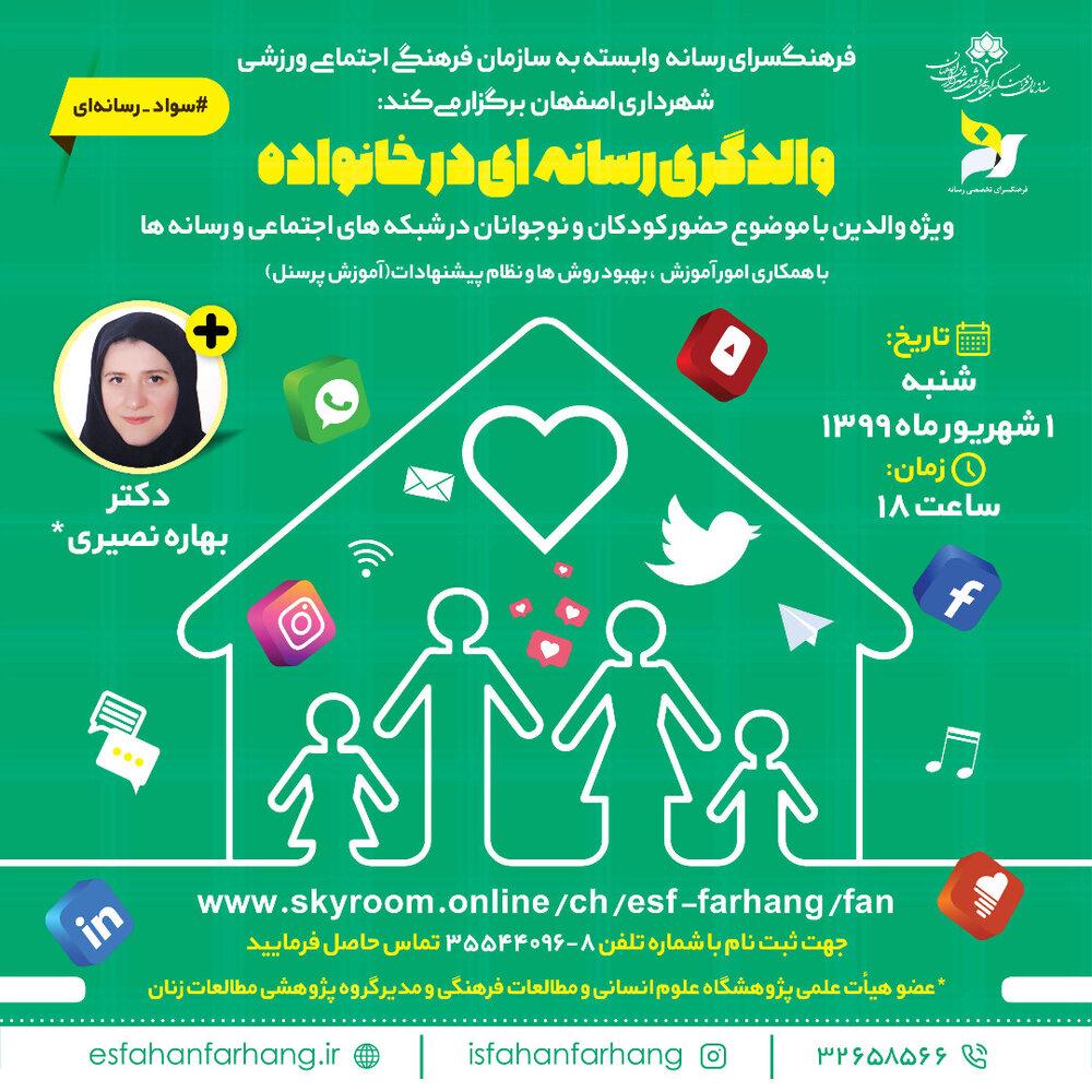وبینار والدگری رسانهای در خانواده برگزار میشود