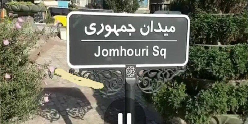 واکنش مشاور شهردار تهران به حذف پسوند اسلامی