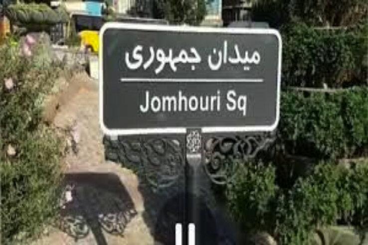 خطا درخصوص تابلوی میدان جمهوری اسلامی با تذکر قابل رفع است